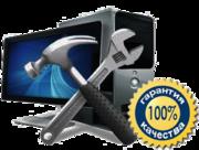 Ремонт и Обслуживание компьютеров,  принтеров,  сканеров