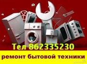ремонт бытовых приборов