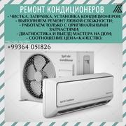 Ремонт кондиционеров,  стиральных машин и холодильников